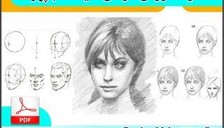 دانلود آموزش طراحی سیاه قلم چهره