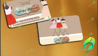 دانلود طرح لایه باز کارت ویزیت پوشاک زنانه