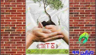 طرح لایه باز روز درختکاری