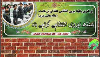 دانلود بنر لایه باز هفته نیروی انتظامی