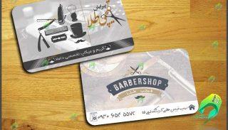 کارت ویزیت آرایشگاه مردانه – psd