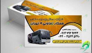 کارت ویزیت شرکت مسافربری لایه باز