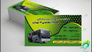طرح لایه باز کارت ویزیت شرکت مسافربری