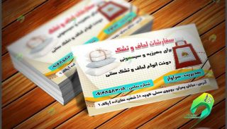 کارت ویزیت تولیدی لحاف تشک – رایگان