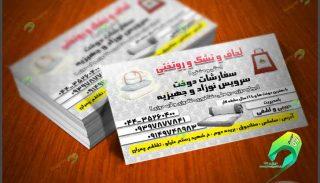دانلود رایگان کارت ویزیت تولیدی تشک