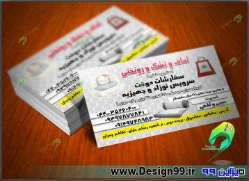 دانلود رایگان کارت ویزیت تولیدی تشک - دیزاین 99