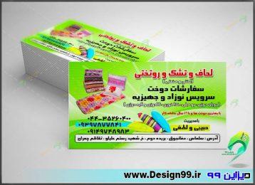 کارت ویزیت تولیدی لحاف تشک - دیزاین 99