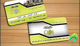 کارت ویزیت بنگاه املاک