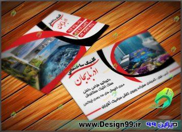 کارت ویزیت کلینیک ساختمانی - دیزاین 99