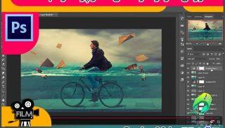 آموزش فتومونتاژ عکس – دوچرخه و آب