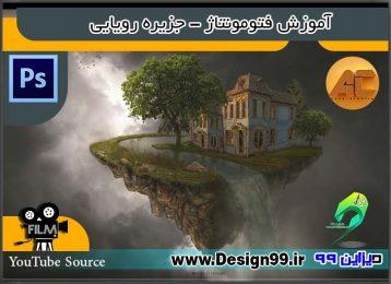 آموزش فتومونتاژ - جزیره رویایی - دیزاین 99