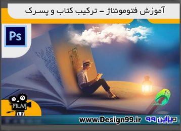 آموزش فتومونتاژ - ترکیب کتاب و پسرک - دیزاین 99