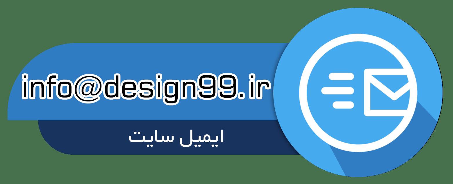 آدرس ایمیل سایت دیزاین 99