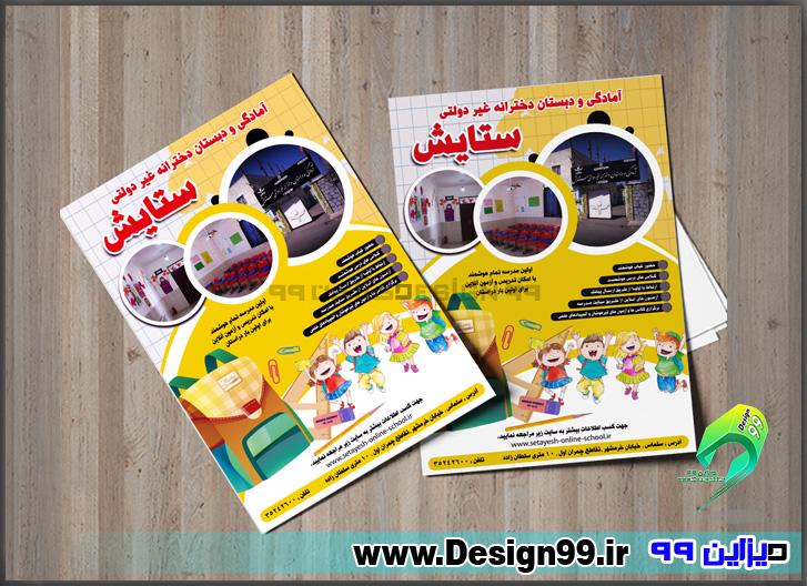 نمونه کار فتوشاپ13 دیزاین 99