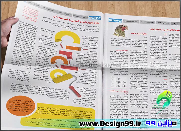 نمونه کار فتوشاپ7 دیزاین 99