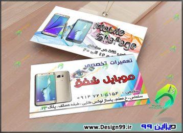کارت ویزیت تعمیرات موبایل لایه باز - دیزاین 99