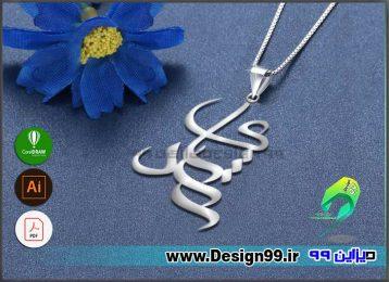 پلاک اسم شادی - دیزاین 99