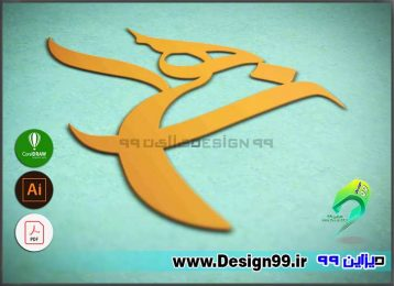 طرح اسم گرافیکی زهرا - دیزاین 99
