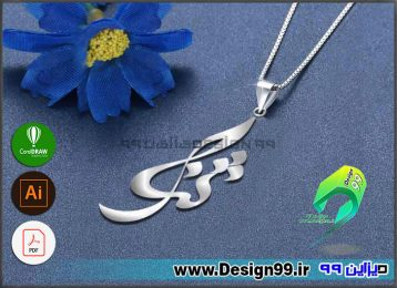 مدال اسم ثنا - دیزاین 99