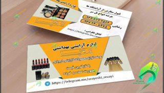 کارت ویزیت لوازم آرایشی بهداشتی – رایگان