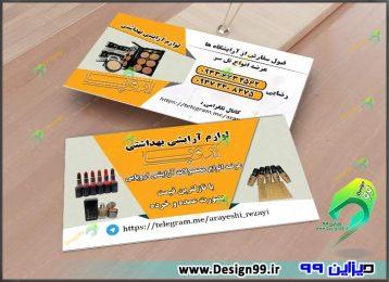 کارت ویزیت لوازم آرایشی بهداشتی - رایگان - دیزاین 99