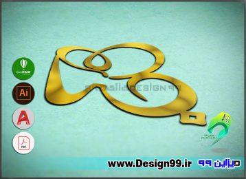 اسم گرافیکی هاجر طرح گل - دیزاین 99